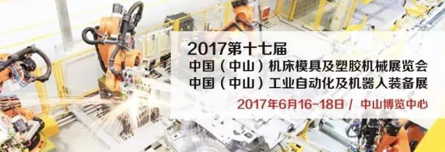第十七届中山机械展将于6月16日在中山博览中心举行