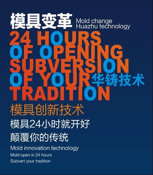 东莞市华铸模具科技有限公司报名参加2017广东国际压铸铸造工业展览会