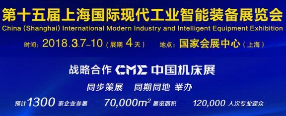 抢占共享经济风口,SIA展战略加入CME中国机床展