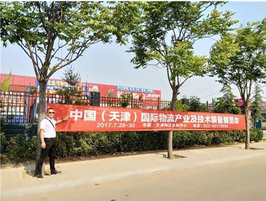 2017天津国际现代物流展市场推广工作全面启动