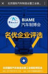 古都北京,黄金7月,再现汽车制造行业巅峰盛宴!