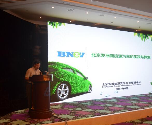 聚焦变革:摆脱政策依赖,独立走向市场-中国电动车动力电池系列技术沙龙2017
