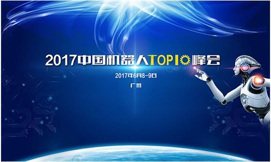 2017中国机器人TOP10峰会即将来临