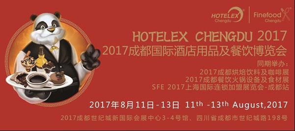 蜀都,今夏八月,开启HOTELEX精品展会之旅