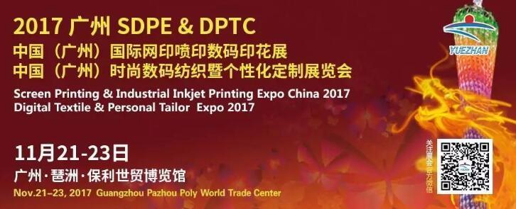 2017 SDPE&DPTC展11月席卷羊城 打造私人订制盛宴