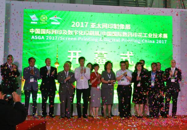 特大喜讯:2017亚太网印数码展今日在上海盛大开幕