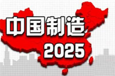工信部发布《中国制造2025》重点项目资金预算