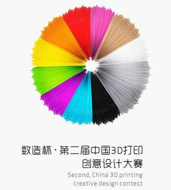 冠名企業簡介:   上海數造機電科技股份有限公司(股票代碼 870857)成立于2004年,國家高新技術企業,建有院士專家工作站,是一家精研3D打印機、三維掃描儀等高技術裝備的研發生產和銷售,以及提供整體解決方案的專業公司。同時也是美國Stratasys的一級代理商,公司總部位于毗鄰眾多國際一流公司的上海市浦東新區智城工業園,并在重慶、天津、寧波、南昌、長沙、等多地設有分公司或辦事處。   目前,3D打印全球市場規模呈幾何級增長態勢,預計2020年突破將210億美元。美國、日本、德國占據了3D打印市場的