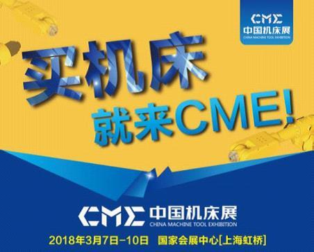 CME中国机床展――智能制造技术交流盛会