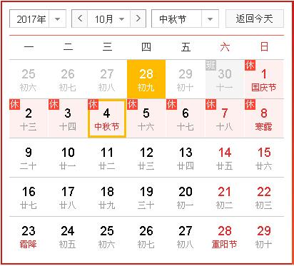 中华机械网2017年国庆节、中秋节放假通知