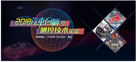 """3月29日山城重庆,""""2018汽车创新与测控技术论坛""""与您相约"""
