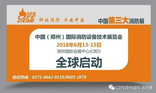 关于征集CZFE2018郑州国际消防展览会《主场服务商》及《特装搭建商》的通知