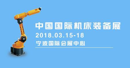 2018中国国际机床装备展 年终报告