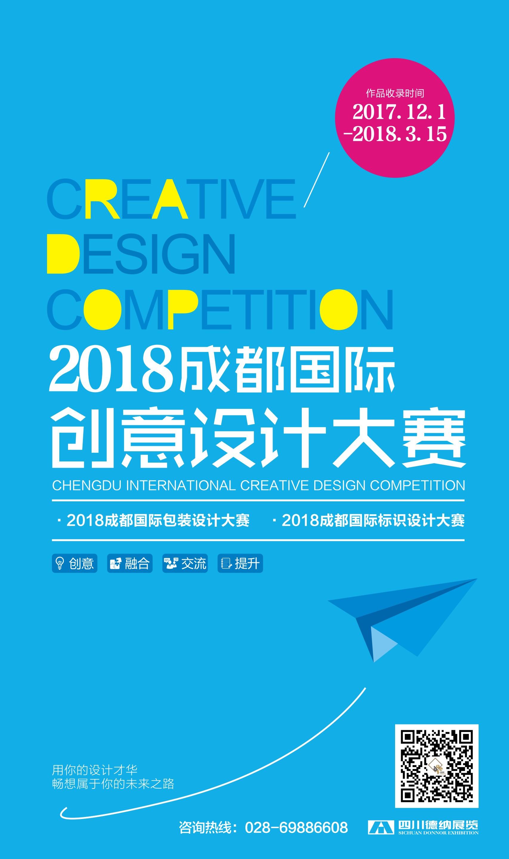ASE│征集令!2018成都国际创意设计大赛震撼开启!