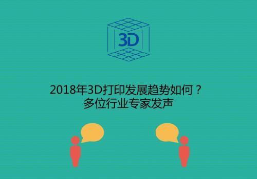 2018年3D打印发展趋势如何? 多位行业专家发声