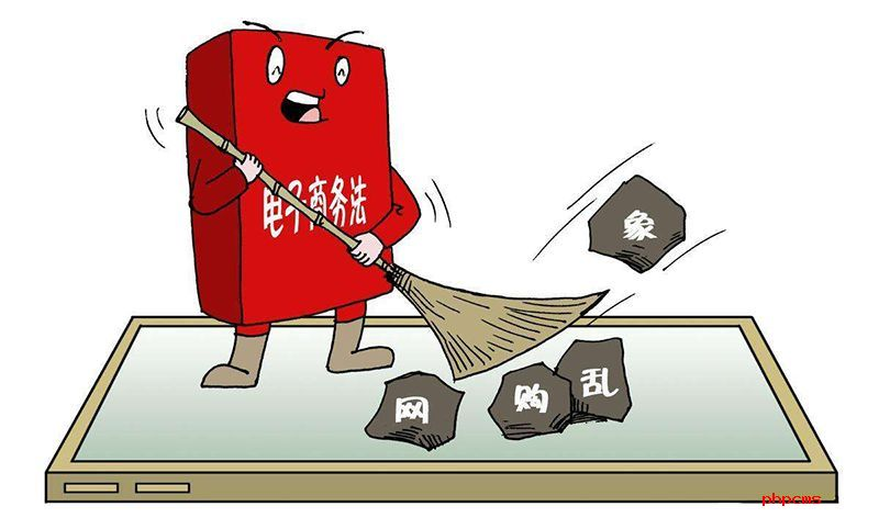 电子商务法明年1月1日实施 堵住电商交易税收漏洞