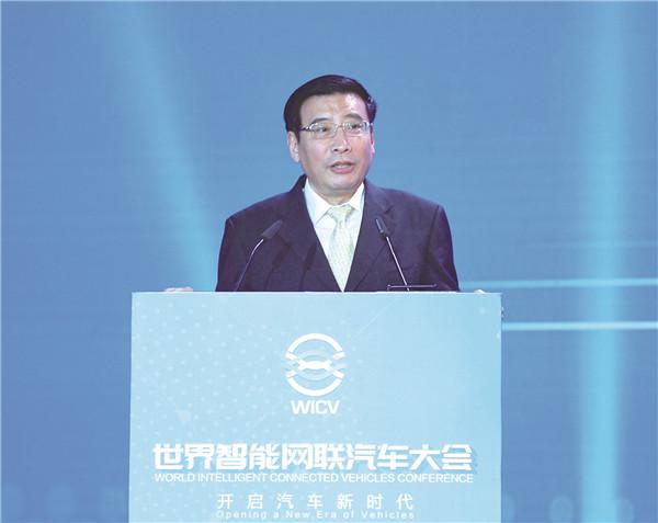 苗圩:协同推动世界智能网联汽车产业大繁荣