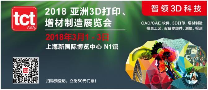 TCT亚洲展新品V金属篇
