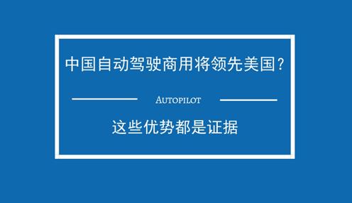中国自动驾驶商用将领先美国?这些优势都是证据