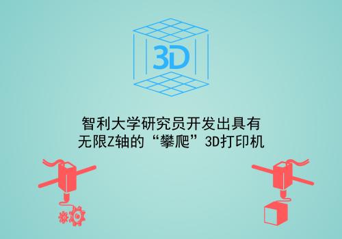 """智利大学研究员开发出具有无限Z轴的""""攀爬""""3D打印机"""