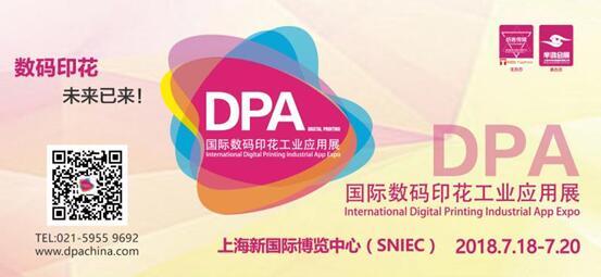 3000家用户买家都要来看DPA数码印花展!凭什么有这魔力?
