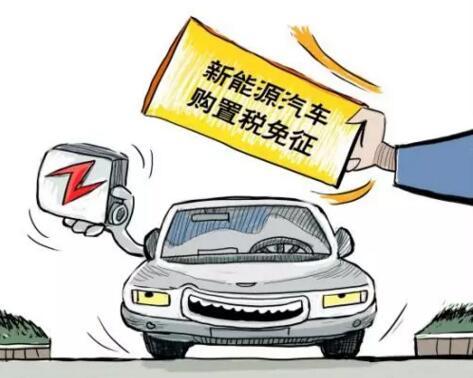将新能源汽车车辆购置税优惠政策再延长三年
