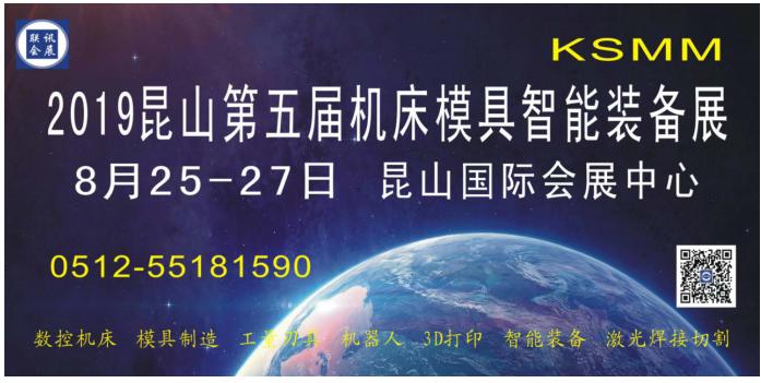 2019中国昆山第五届国际机床模具及智能装备展欢迎您!