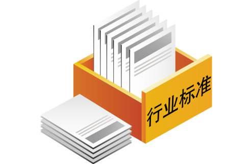 工信部2019第一批行业标准制修订计划