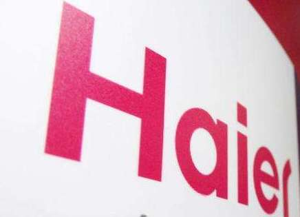 海尔电器私有化通过 海尔智家有望登陆港股