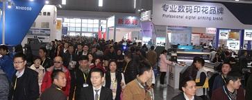 上海国际数字印花展