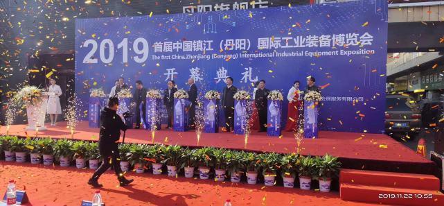2020年第二届中国镇江工博会招商工作盛大启动