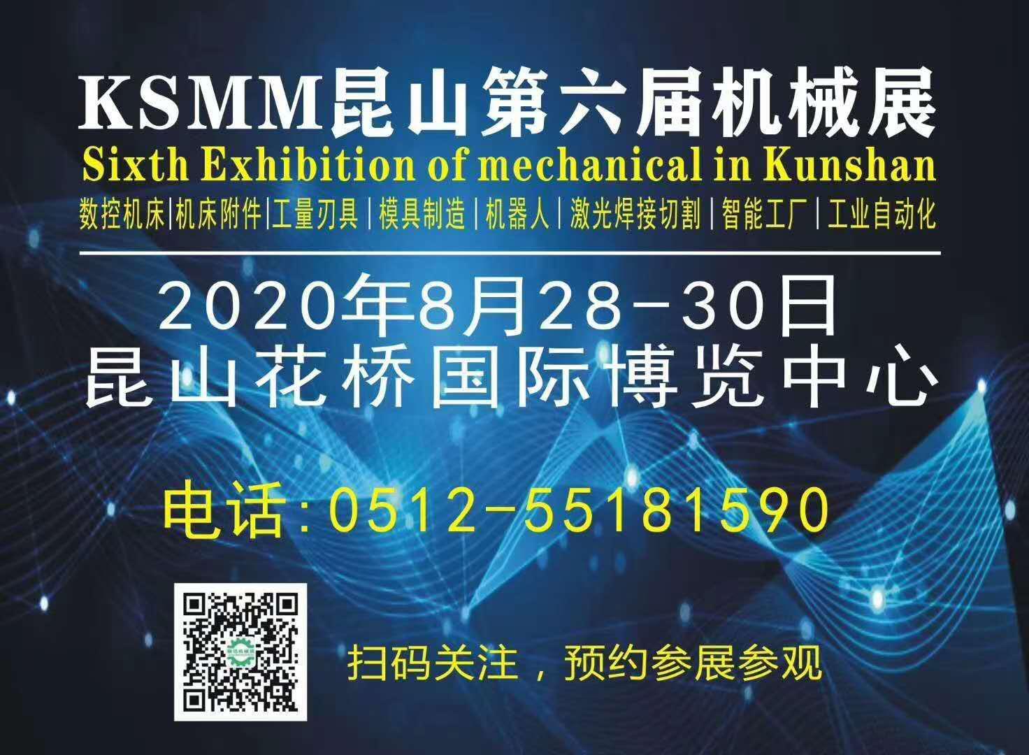 2020中国昆山国际机械展欢迎您!