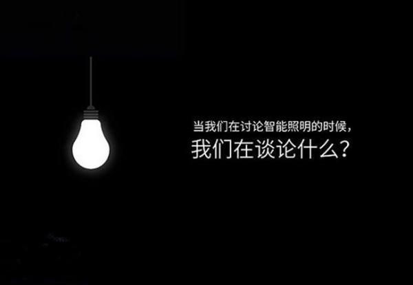 智能照明系統受歡迎的原因