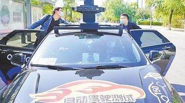 自动驾驶车企需为试乘者购买不低于200万元座位险