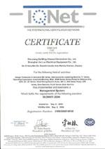 IQNET 证书