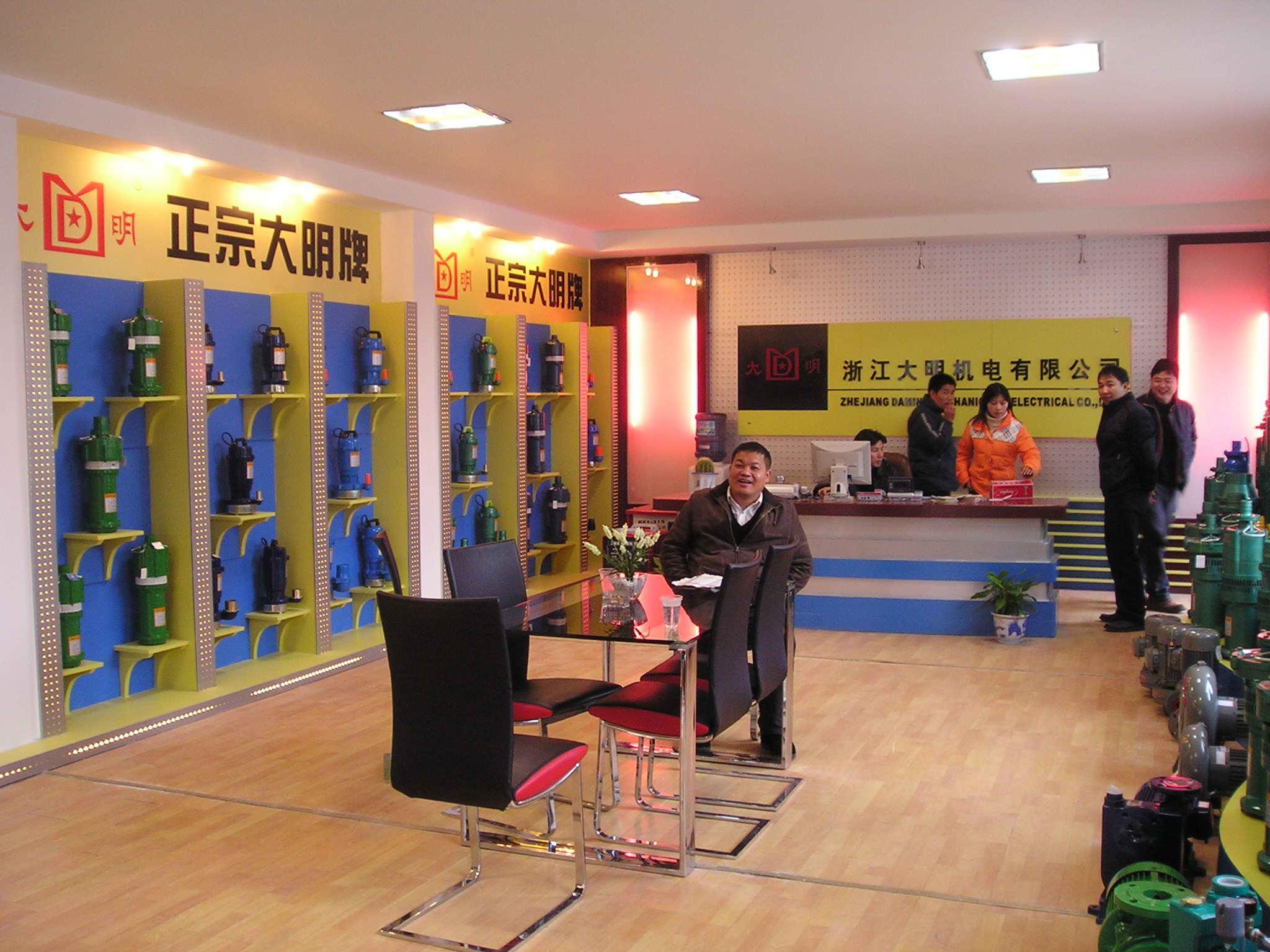 浙江大明机电有限公司-大明公司展示厅1