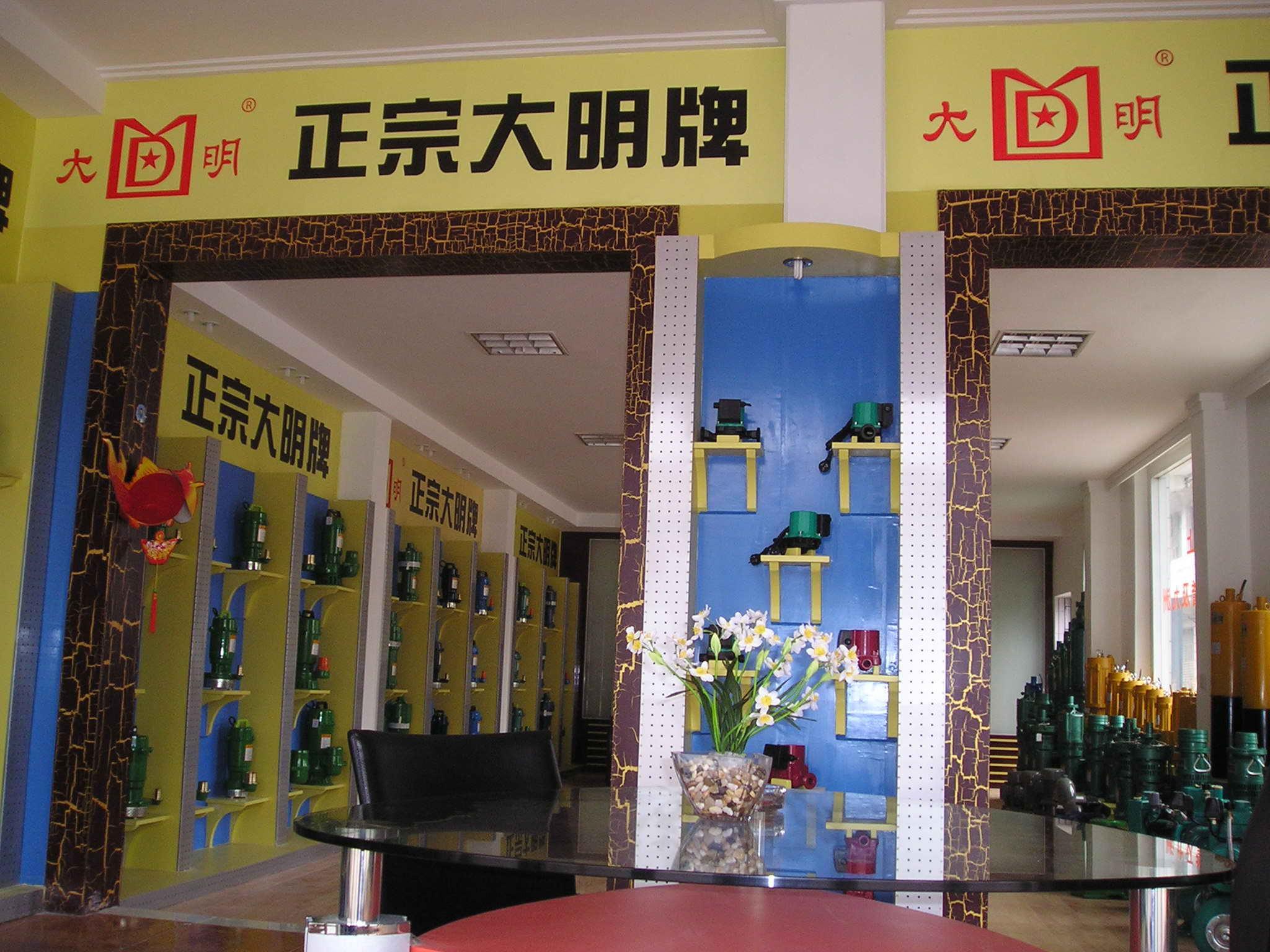 浙江大明机电有限公司-大明公司展示厅2