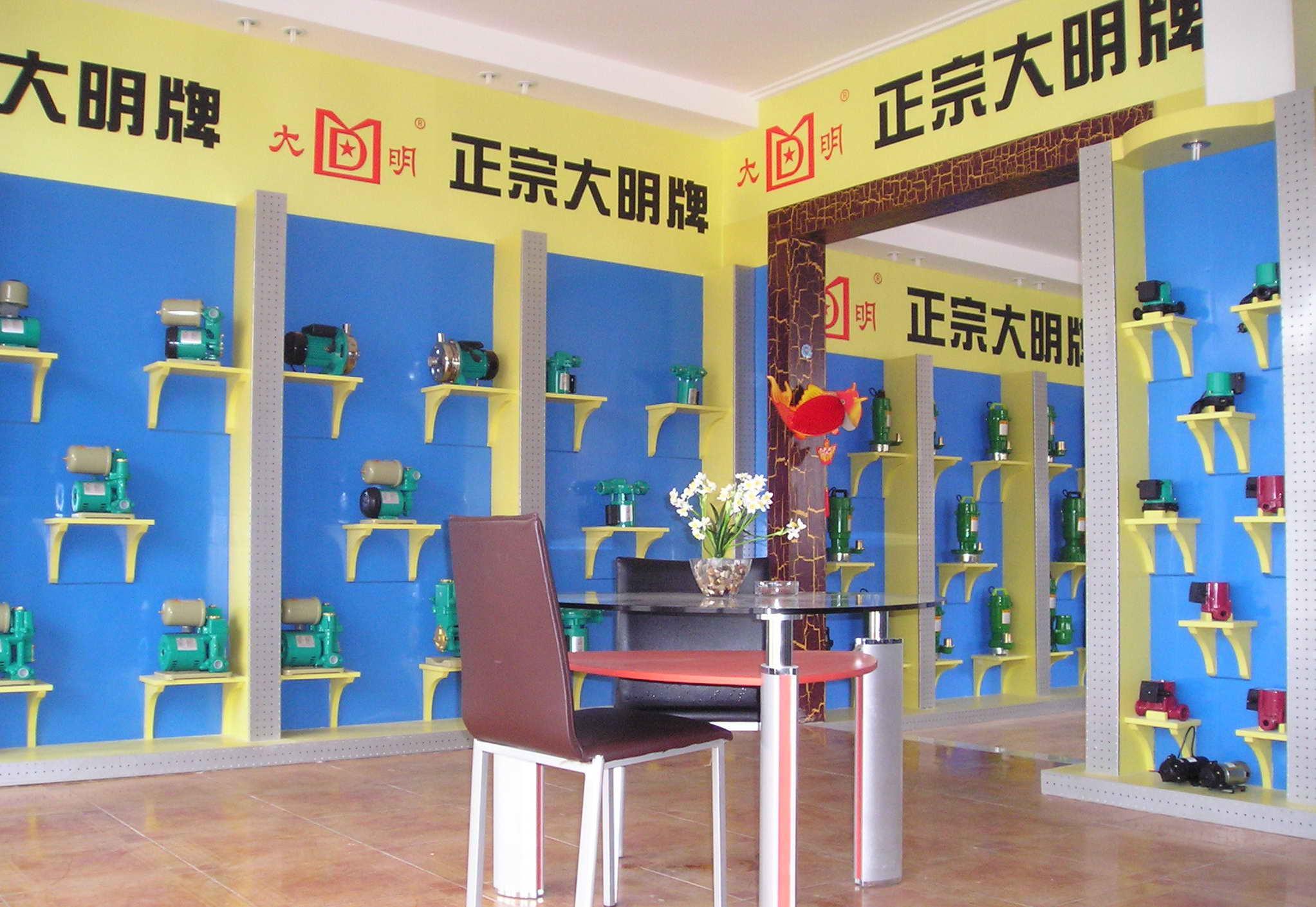 浙江大明机电有限公司-大明公司展示厅3