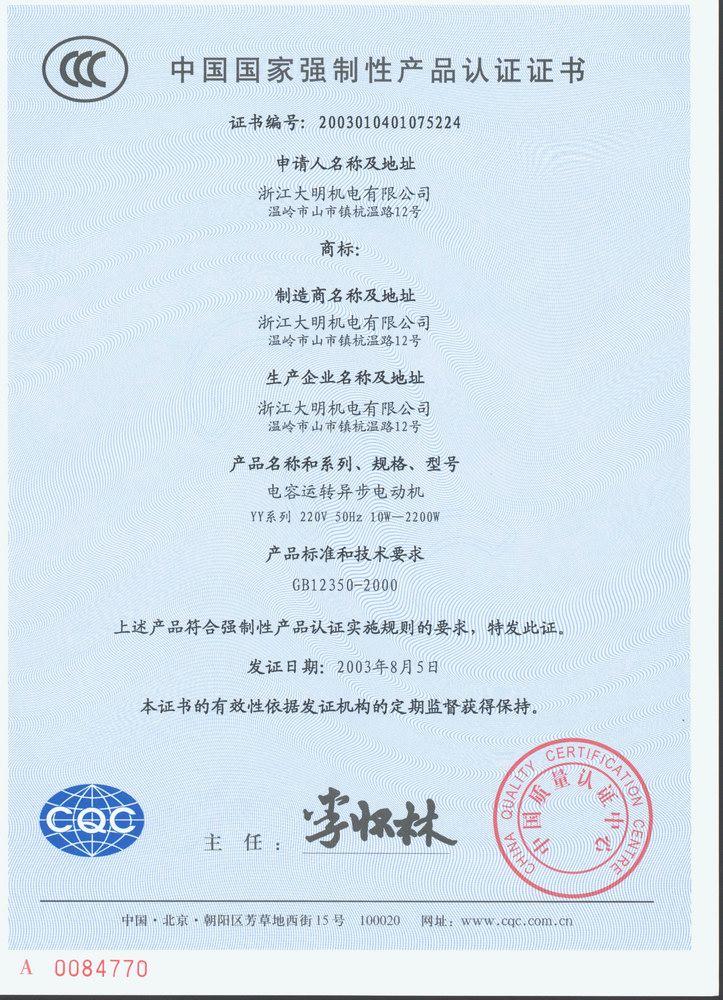 CCC国家强制性认证