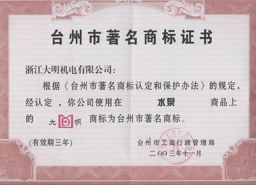 台州市著名商标