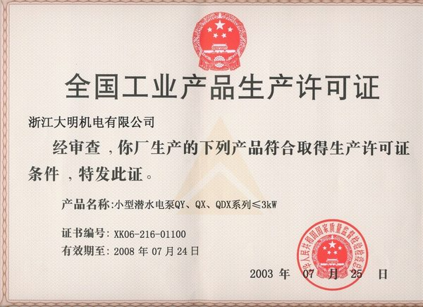 潜水泵生产许可证