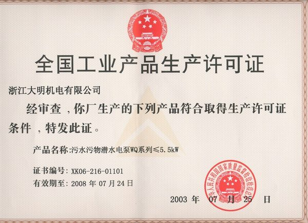 污水泵生产许可证