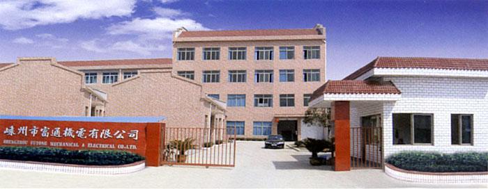 嵊州市富通机电有限公司-