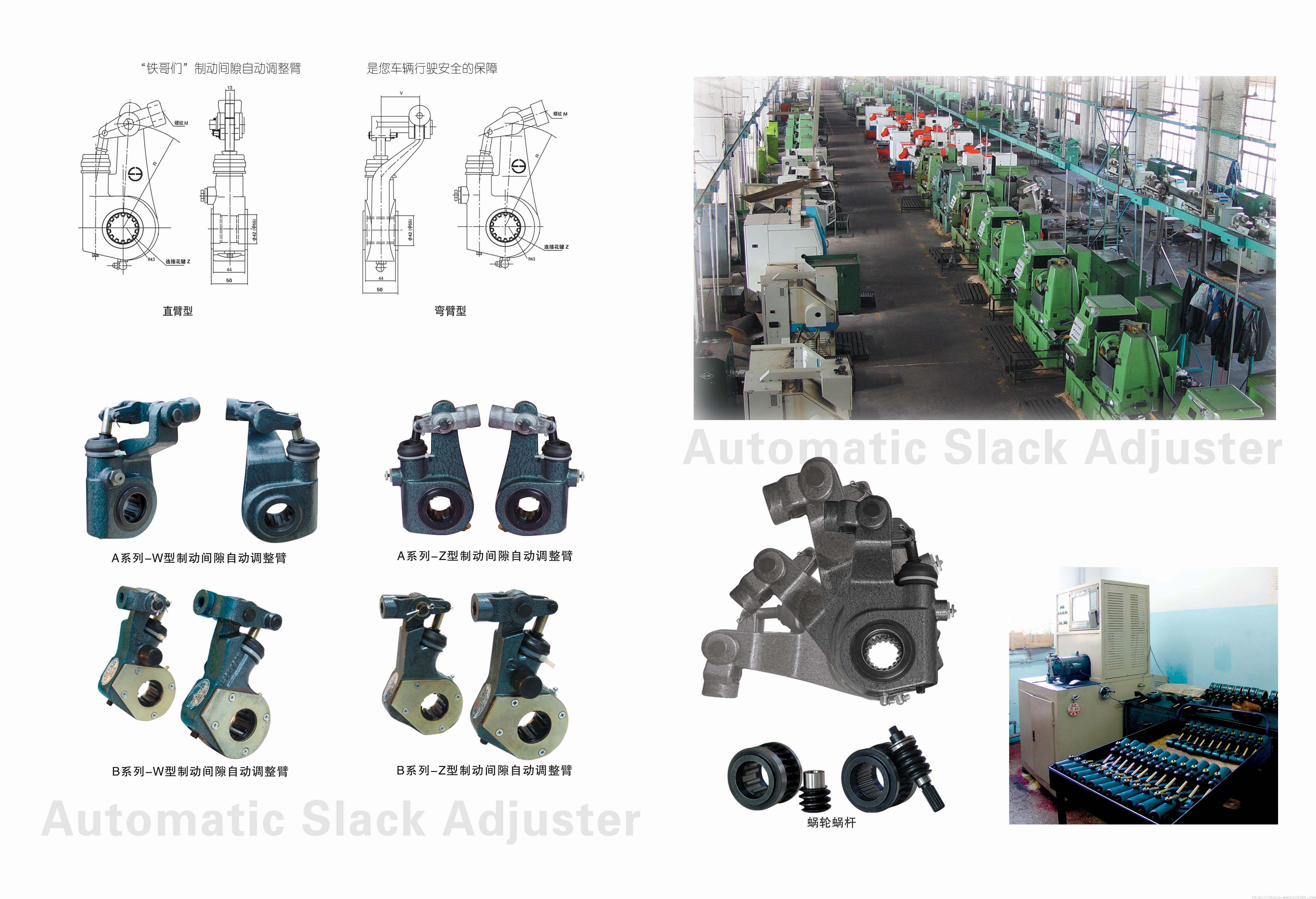 其他制动系统 供应供应汽车刹车制动间隙自动调整臂高清图片