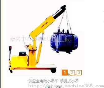 运输搬运设备-供应sd全电动旋转小吊车-中华机械网