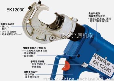 液压钳系列