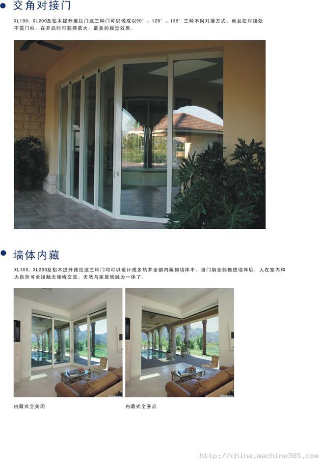 高尔特塑钢铝合金门窗