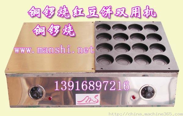 铜锣烧机,供应红豆饼机|车轮饼机|红豆饼配方|大判烧机