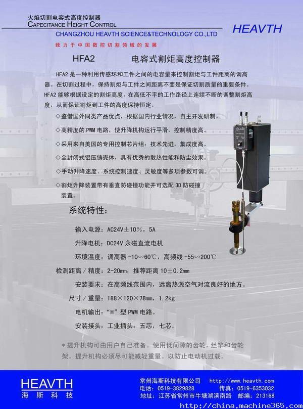 数控火焰等离子切割机自动调高系统:电容调高器