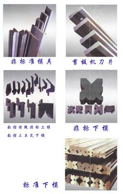 折弯机模具,安徽折弯机模具,折弯机模具价格